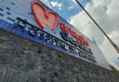Rede de fast food lança campanha de ajuda ao Martagão | Divulgação | Hospital Martagão Gesteira